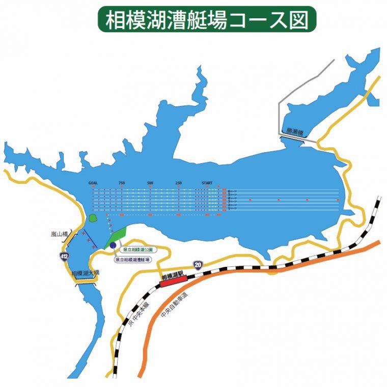 相模湖漕艇場コース図