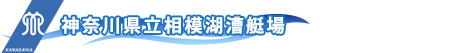 神奈川県立相模湖漕艇場公式ホームページ
